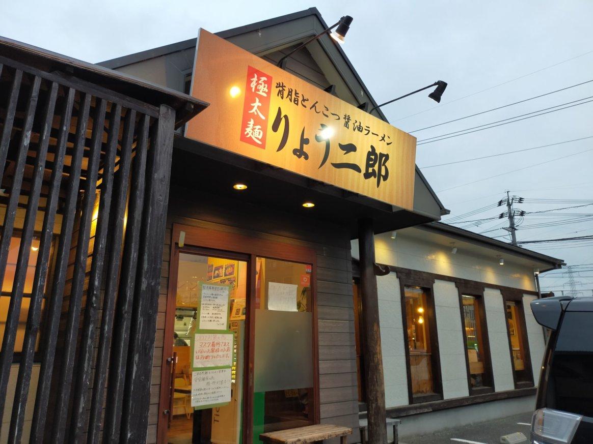 りょう二郎 八木店 外観