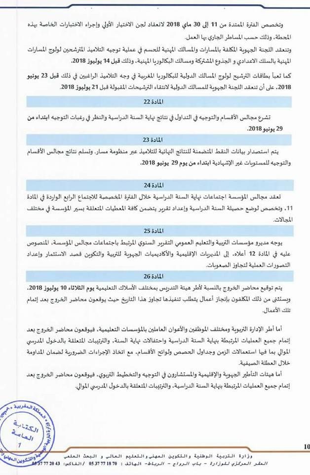 مذكرة بشأن تنظيم السنة الدراسية 2017-2018