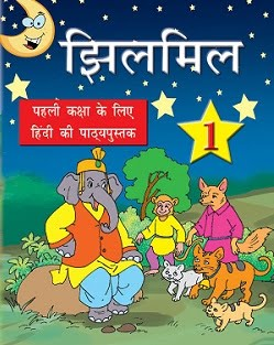 SCERT books download, hrms haryana