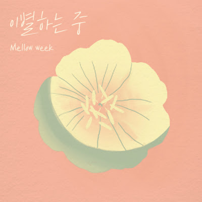 [Single] Mellow Week – 이별하는 중