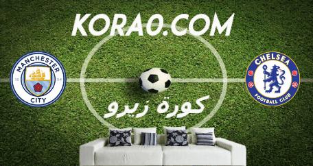 مشاهدة مباراة مانشستر سيتي وتشيلسي بث مباشر اليوم 25-6-2020 الدوري الإنجليزي