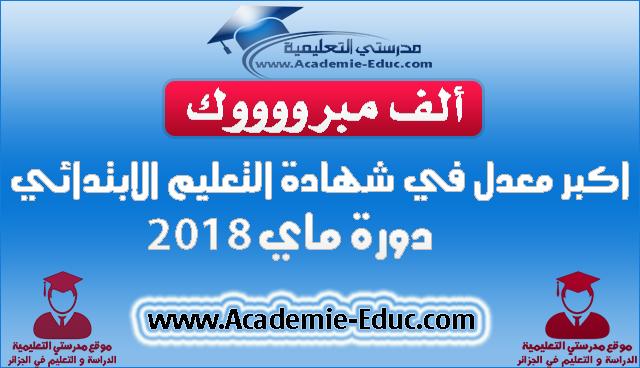 اكبر معدل في شهادة التعليم الابتدائي دورة ماي 2018