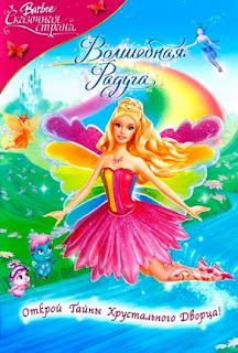 Барби Сказочная страна Волшебная радуга полный