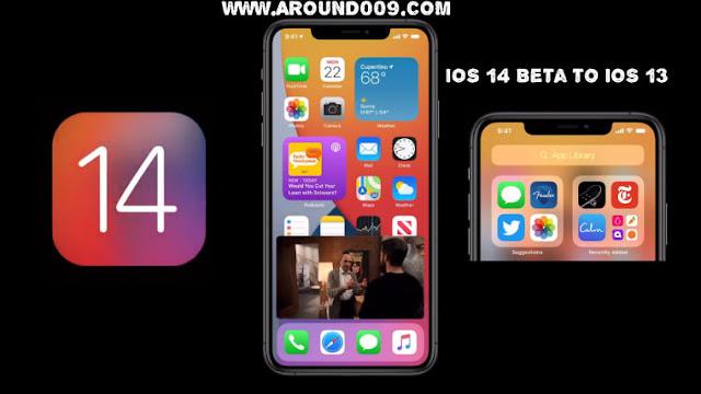 كيفية الرجوع  من إصدار iOS 14 Beta إلى إصدار iOS 13 | حذف اصدار ios 14