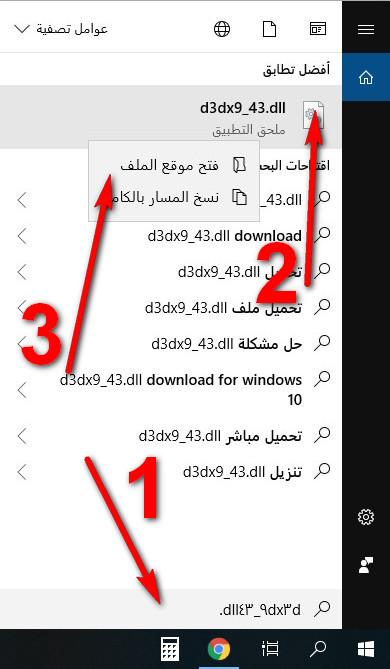 حل مشكلة d3dx9_43.dll , تحميل ملف d3dx9_43.dll