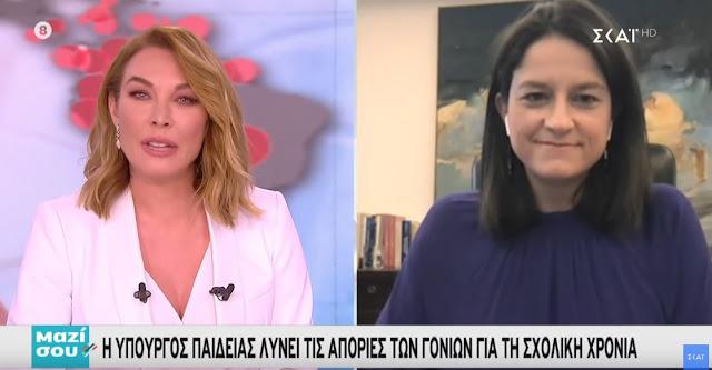 Η Υπουργός Παιδείας για όλα τα ενδεχόμενα των Πανελληνίων εξετάσεων (βίντεο)
