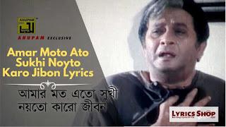 [ Latest ] Amar Moto Ato Sukhi Noyto Karo Jibon Lyrics | LyricsShop