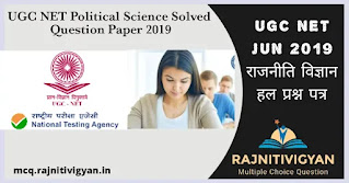 [Solved] UGC NET Political Science Question Paper 2019