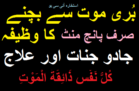 Buri Mout Se Bachne Ka Wazifa: Har Jandaar Mout Ka Maza Chakhay Ga