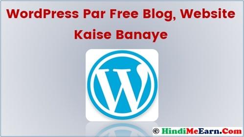 WordPress Par Free Blog, Website Kaise Banaye