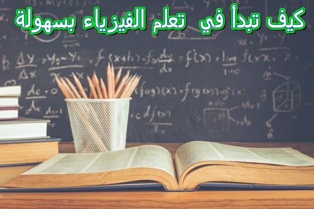 منهج الفيزياء للطلاب الجامعيين