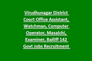 Virudhunagar District Court Office Assistant, Watchman, Computer Operator, Masalchi, Examiner, Bailiff 142 Govt Jobs Recruitment 2019
