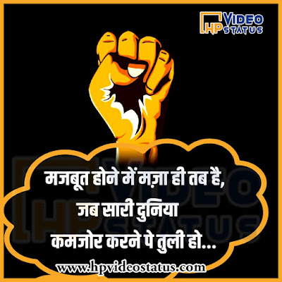 Find Hear Best Motivation Quote With Images For Status. Hp Video Status Provide You More Motivation Status For Visit Website.