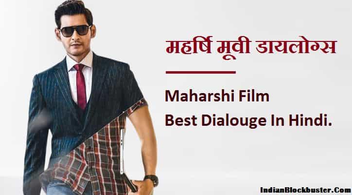 maharshi movie dialogues lyrics in hindi