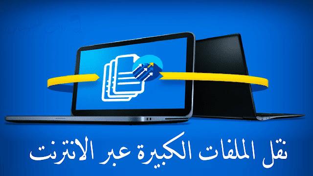نقل الملفات الكبيرة عبر الانترنت