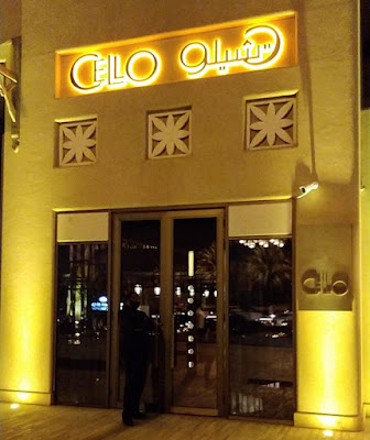 مطعم تشيللو الرياض   المنيو الجديد ورقم الهاتف والعنوان