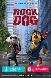 مشاهدة وتحميل فيلم كلب الروك Rock Dog 2016 مترجم عربي
