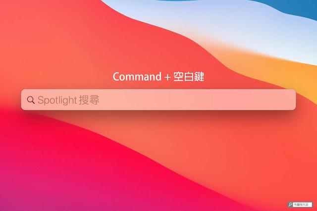 【MAC 幹大事】用 Spotlight 功能讓 Mac / MacBook 做事更有效率 - 快捷鍵「Command + 空白鍵」也能開啟 Spotlight 功能