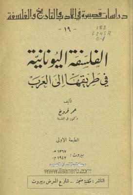 الفلسفة اليونانية في طريقها إلى العرب - عمر فروخ , pdf