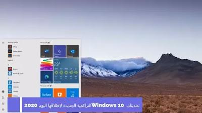 تحديثات Windows 10 التراكمية الجديدة لإطلاقها اليوم 2020