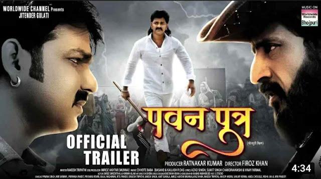 Pawan Putra Bhojpuri Movie Download 720p 480p