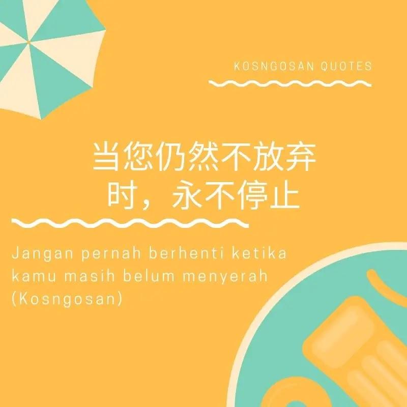kata bijak bahasa china