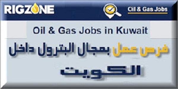 شركة ريجزون للنفط والغاز في الكويت