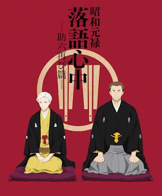 昭和元祿落語心中 第二季