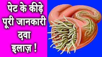 पेट में कीड़े होने के लक्षण