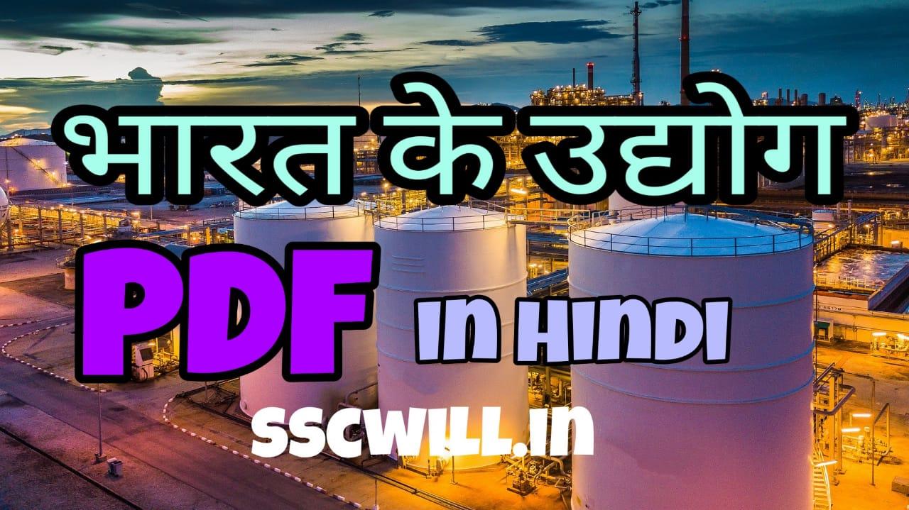 Bharat Ke Udyog PDF in Hindi