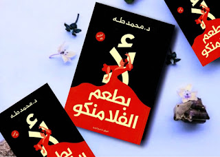 كتاب لأ بطعم الفلامنكو د. محمد طه تحميل pdf أطلبه من هذا الموقع