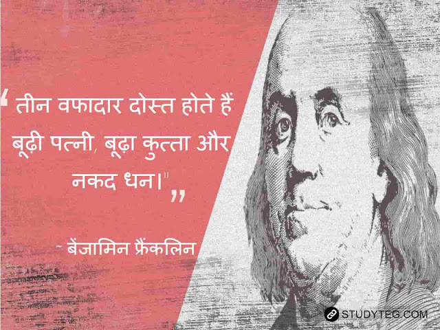 Benjamin Franklin Quotes In Hindi For Student
