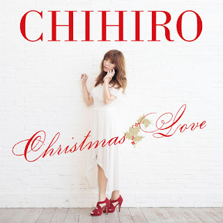 シングルジングルベル CHIHIROの歌詞 chihiro-single-jingle-bell-lyrics