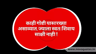 Love Messages For Husband in Marathi