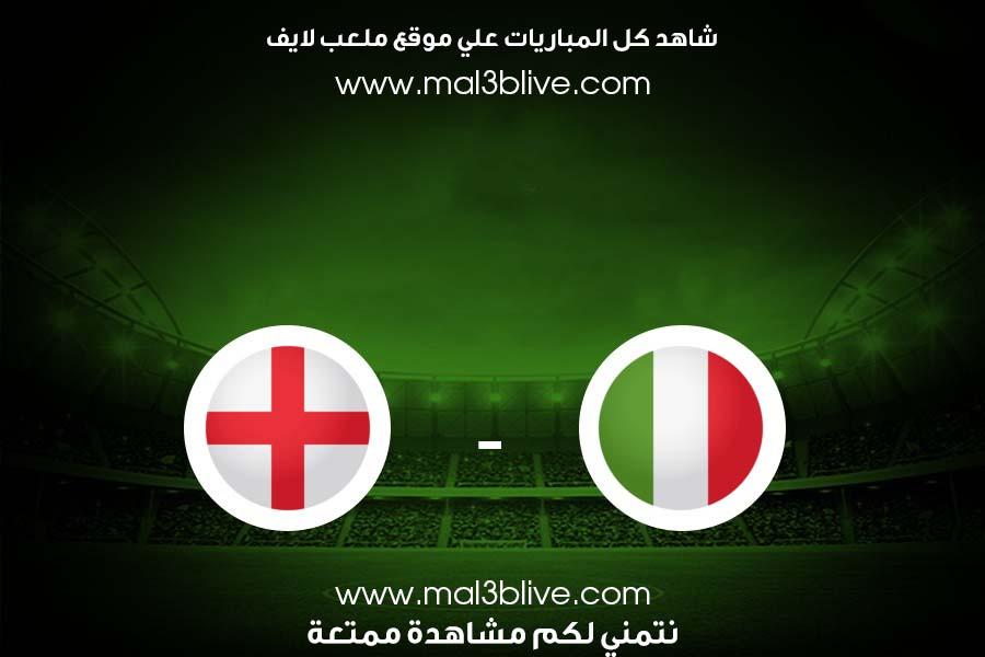 مشاهدة مباراة ايطاليا وإنجلترا بث مباشر اليوم الموافق 2021/07/11 في يورو 2020