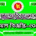 Bostro Odidoptor job circular 2019 । dotr.teletalk.com.bd