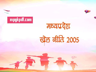 Madhya Pradesh Sports Policy - 2005