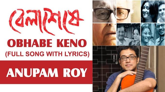 Anupam Roy - Obhabe Keno Lyrics