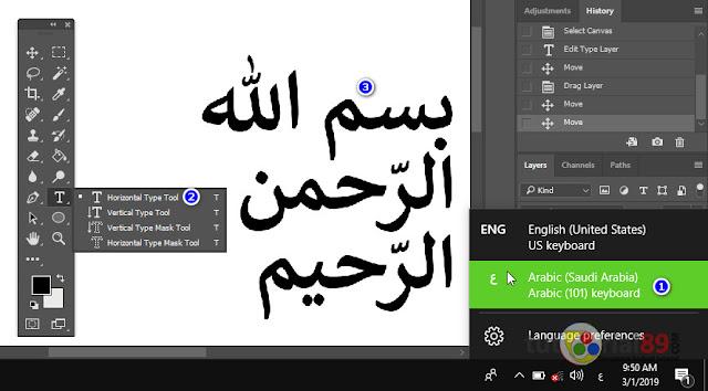 Cara mudah mengetik tulisan arab di photoshop + video