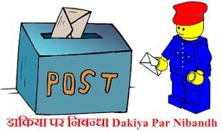 Dakiya Par Nibandh
