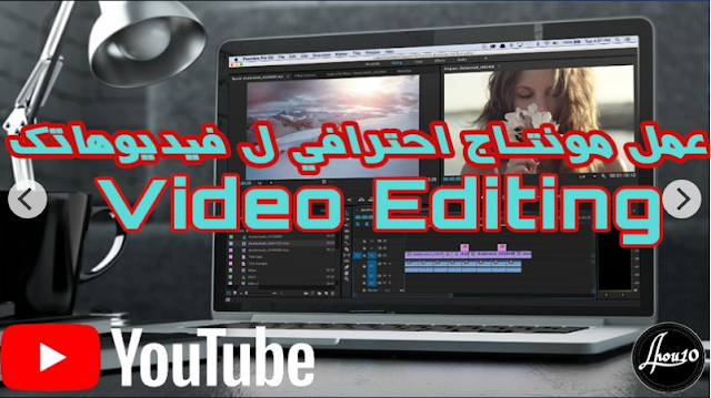 عمل مونتاج احترفي لفيديوهاتك | video editing
