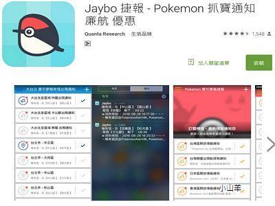 Jaybo 捷報