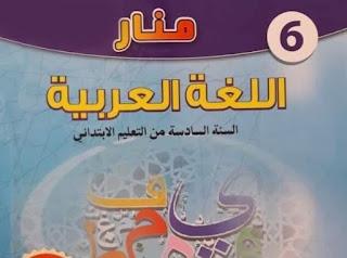 جذاذات منار اللغة العربية المستوى السادس الوحدة الثانية الأسبوع الخامس