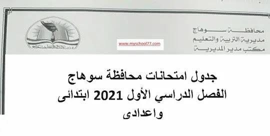 جدول امتحانات محافظة سوهاج ترم اول 2021 ابتدائى واعدادى