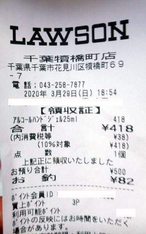 ローソン 千葉犢橋町店 2020/3/29 アルコールハンドジェル購入のレシート
