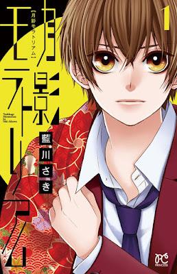 "Manga: ""Tsukikage Moratorium"" de Saki Aikawa finalizará el 6 de noviembre"