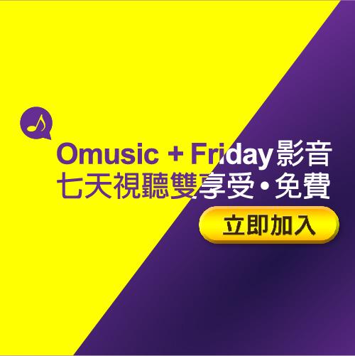 《遠傳電信》Omusic+friDay七天免費序號體驗活動 試用評價