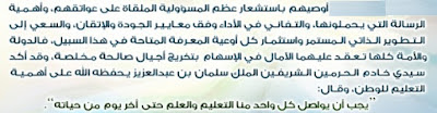 التعليم, الحسينى محمد, الخوجة, المعلمين,ادارة بركة السبع التعليمية, تطوير التعليم, دكاترة الجامعة, ,معلمى الطباشيرة