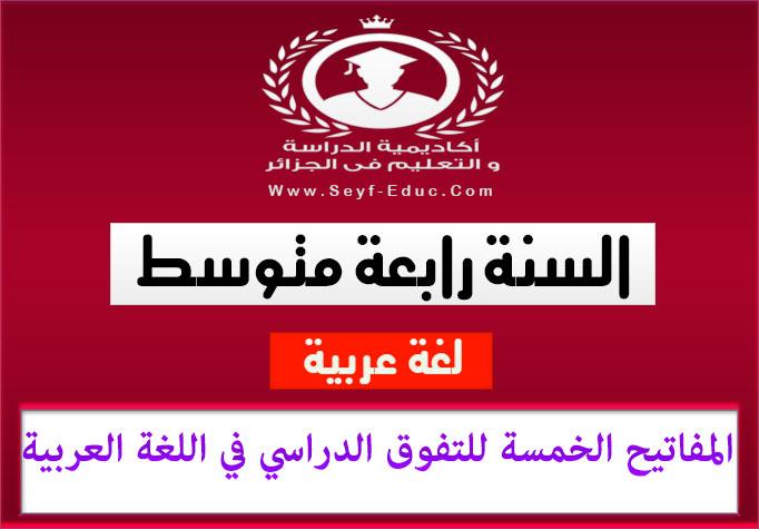 المفاتيح الخمسة للتفوق الدراسي في اللغة العربية للسنة الرابعة متوسط