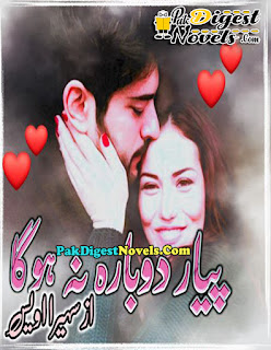 Pyaar Na Ho Ga Dubara Novel By Suhaira Awais